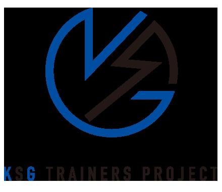 KSGトレーナーズ企画